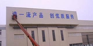 企业乐虎电子老虎机平台标识标语制作