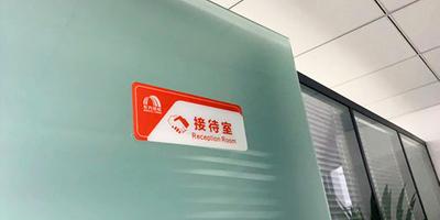 办公空间标识及公司文化表现